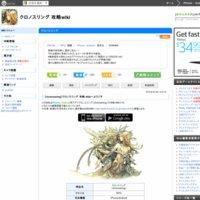 クロノスリング攻略wiki
